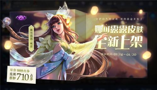 王者荣耀娜可露露首款皮肤晚萤上线