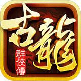 古龙群侠传iphone版