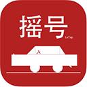 北京汽车摇号查询app