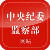 中央纪委监察部网站客户端