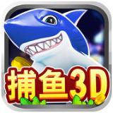 捕鱼3D版ios版