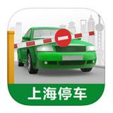 上海停车iphone版
