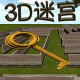 3D迷宫ios版