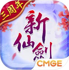 新仙剑奇侠传3d手游官方正版
