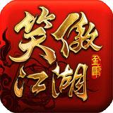 笑傲江湖3d之东方不败ipad版