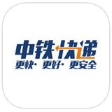 中铁快递手机客户端