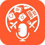 旅行翻译官ipad/iPhone版